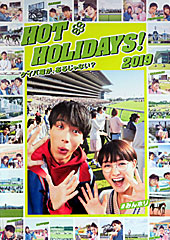 ポスター(HOT HOLIDAYS!)